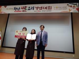 초당대학교 호텔조리학과 제5회  청년쌀요리경연대회 대상 수상 쾌거